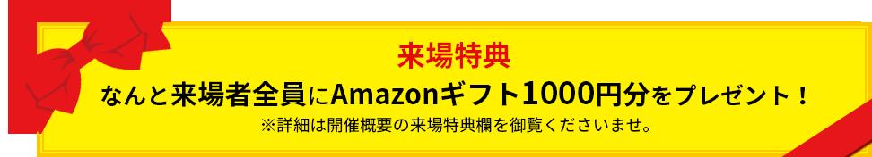 なんと来場者全員にAmazonギフト1000円分をプレゼント!