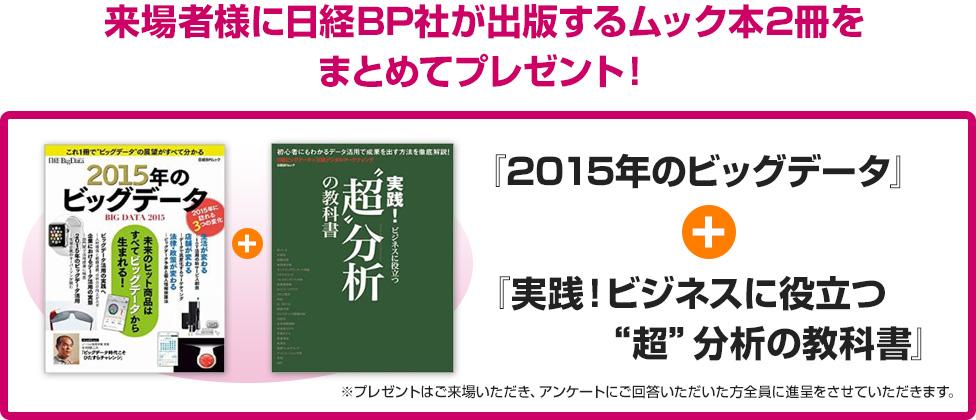 来場者全員に日経BP社が出版するムック本2冊をまとめてプレゼント!