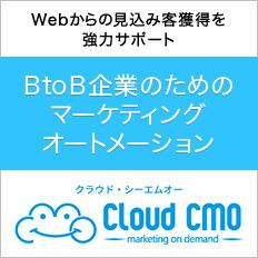 BtoB企業のためのマーケティングオートメーション Cloud CMO