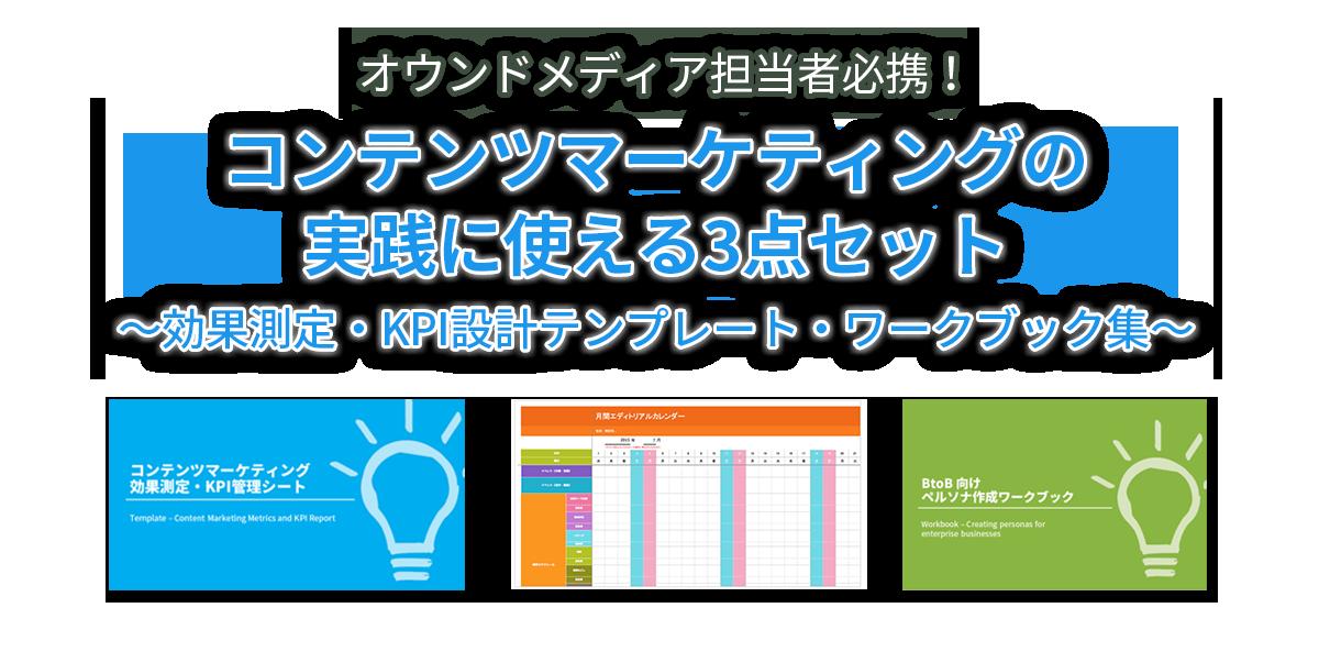 コンテンツマーケティングにお役立ち出来る~効果測定・KPI設計テンプレート・ワークブック集~