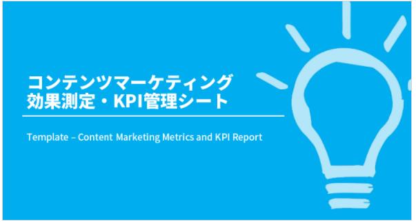 【無料プレゼント!】コンテンツマーケティング効果測定・KPI管理シート
