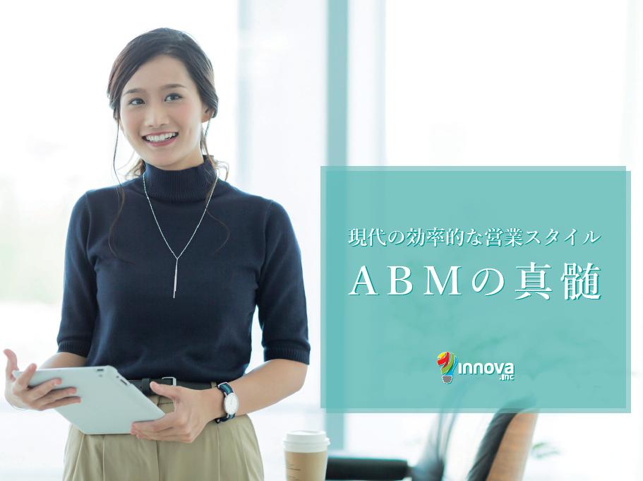 現代の効率的な営業スタイル ABMの真髄