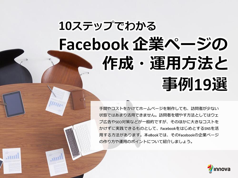 10ステップでわかるFacebook企業ページの作成・運用方法と事例19選
