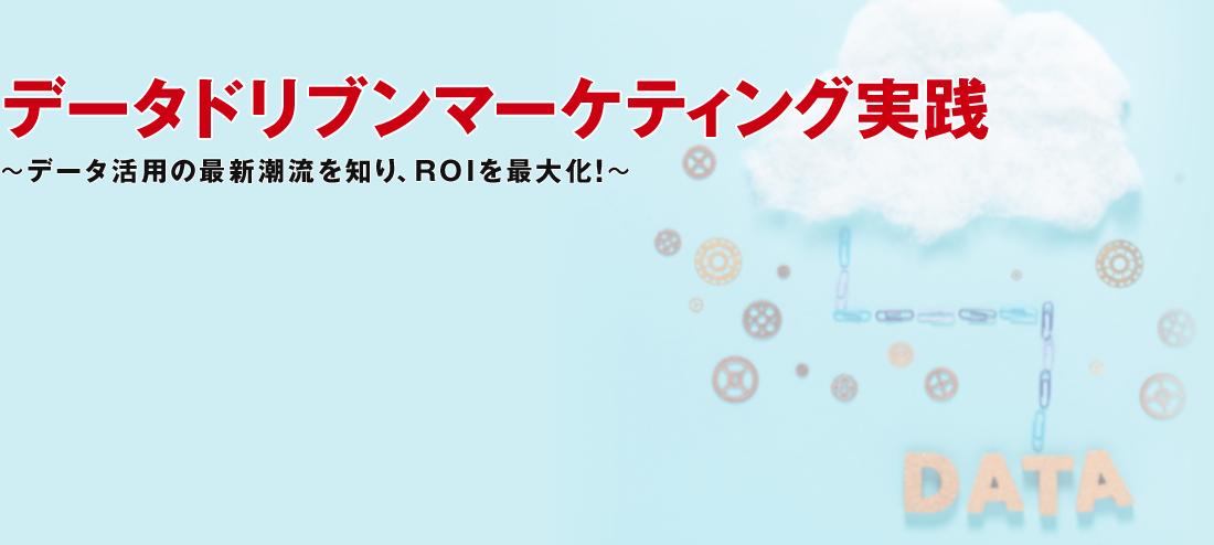 データドリブンマーケティング実践~データ活用の最新潮流を知り、ROIを最大化!~
