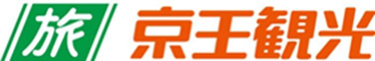 京王観光株式会社