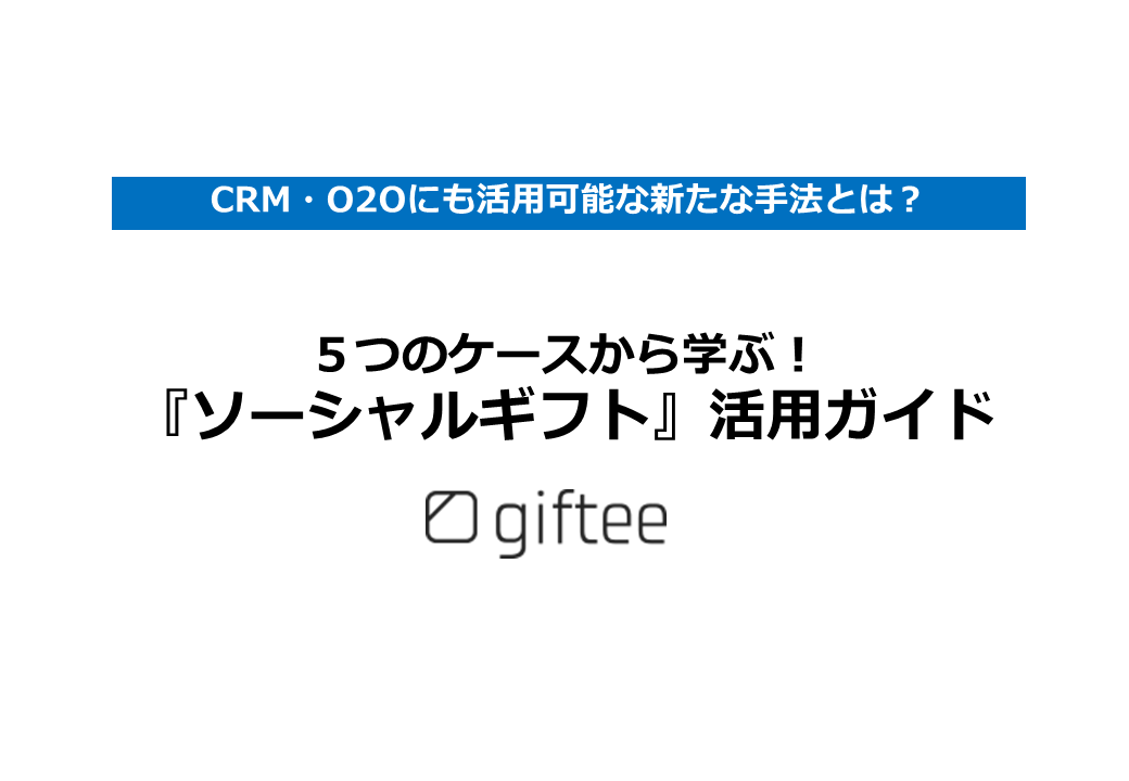 株式会社ギフティ