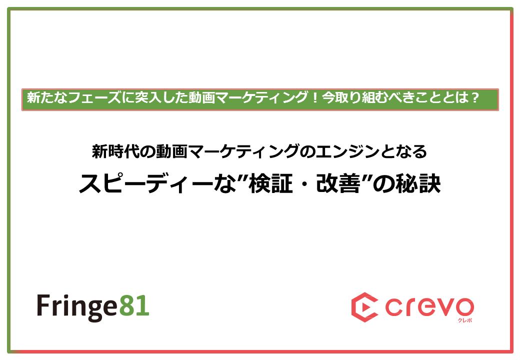 Fringe81株式会社/Crevo株式会社