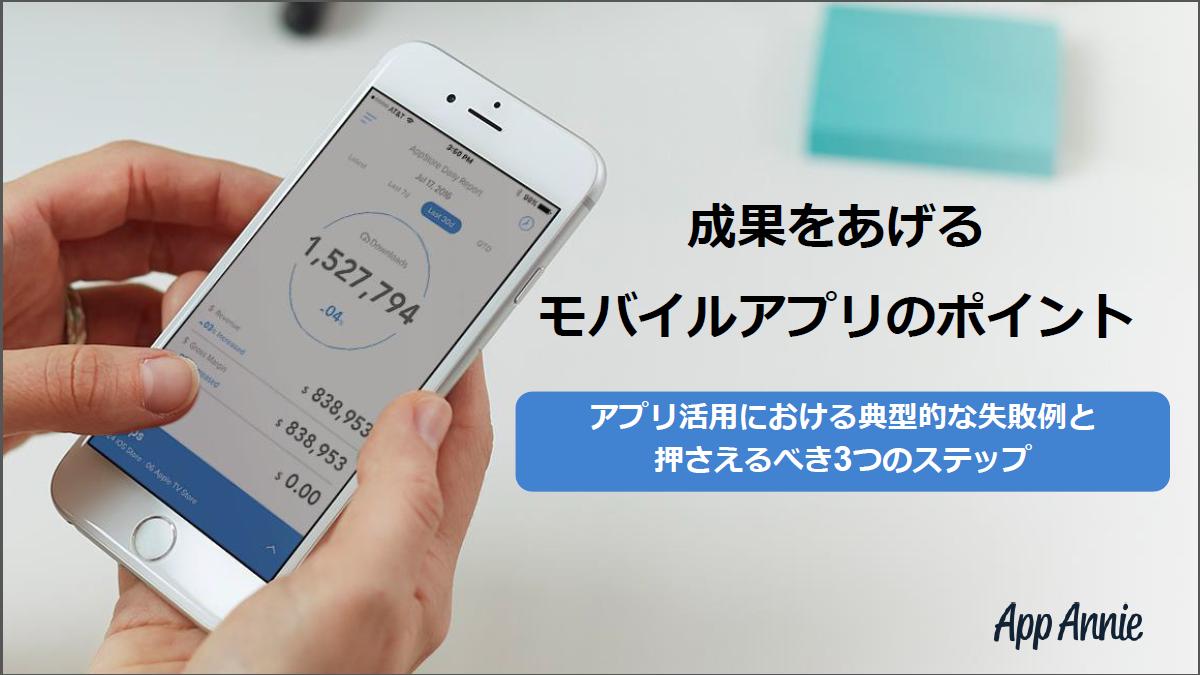 App Annie Japan株式会社