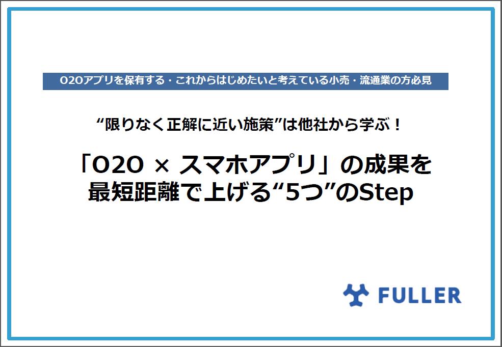 FULLER株式会社
