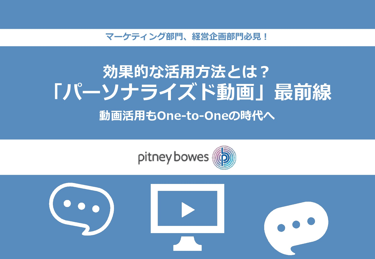 ピツニーボウズジャパン株式会社