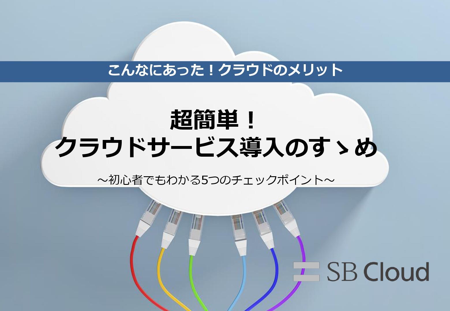 SBクラウド株式会社