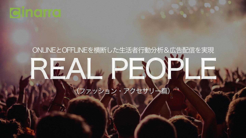 シナラシステムズジャパン株式会社