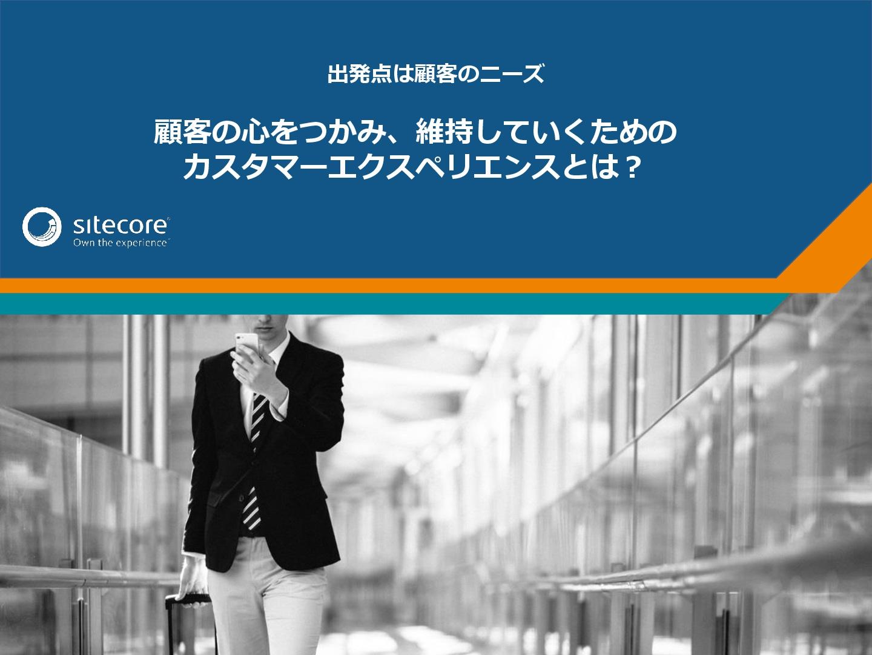 サイトコア株式会社