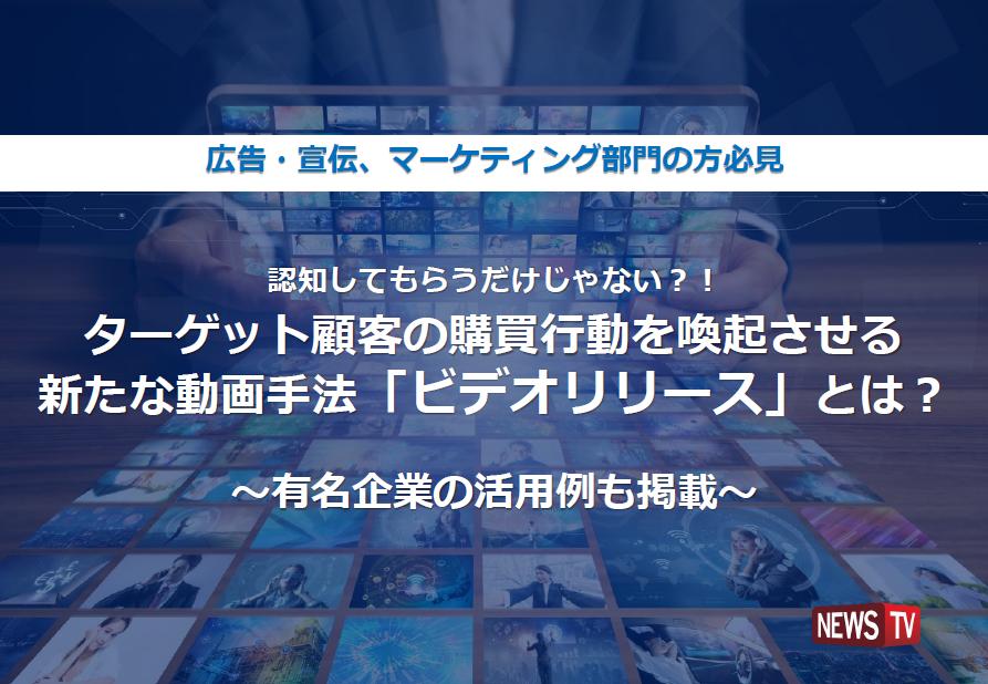 株式会社NewsTV