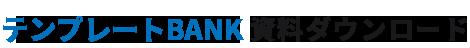 テンプレートBANK資料ダウンロード