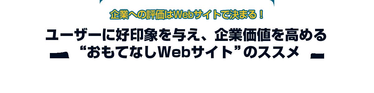 """企業への評価はWebサイトで決まる!ユーザーに好印象を与え、企業価値を高める""""おもてなしWebサイト""""のススメ"""