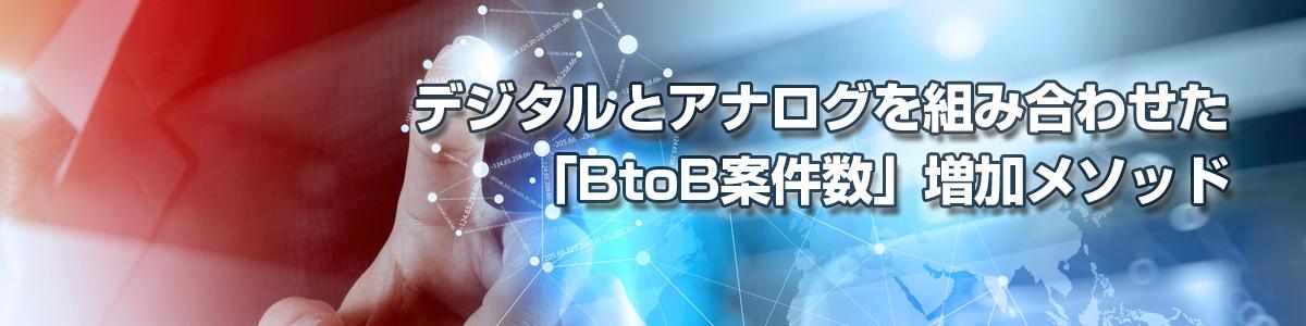デジタルとアナログを組み合わせた「BtoB案件数」増加メソッド